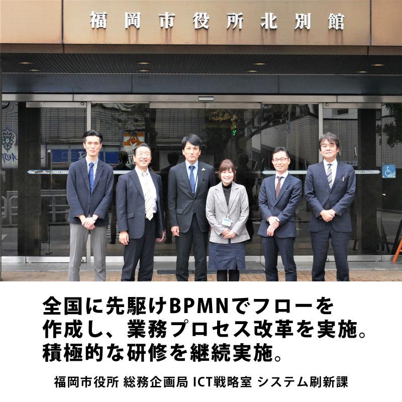 【業務プロセス改革事例】全国に先駆けBPMNでフローを作成し業務プロセス改革を実施-福岡市役所様