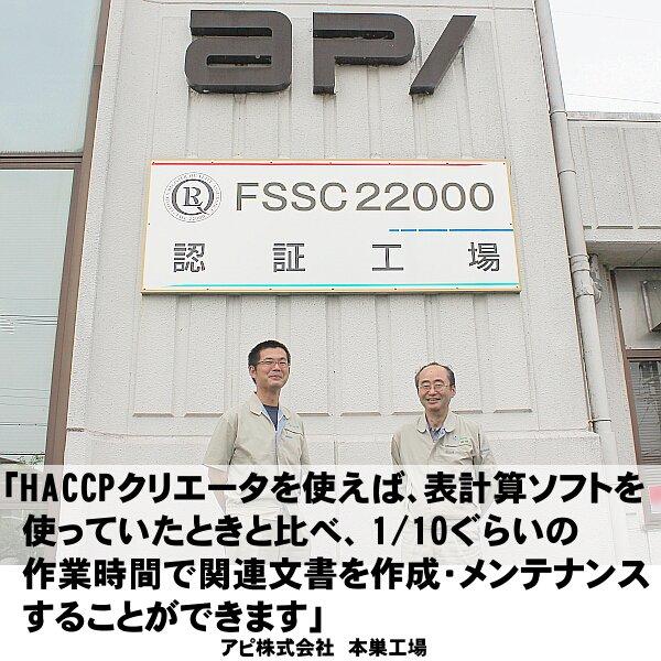 【事例ナビ】HACCP関連文書作成の専門ツールを導入-アピ様