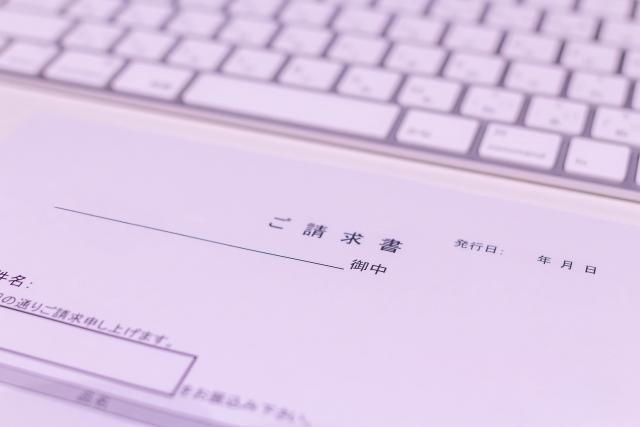 メールでの請求書ファイルのやり取りには注意が必要