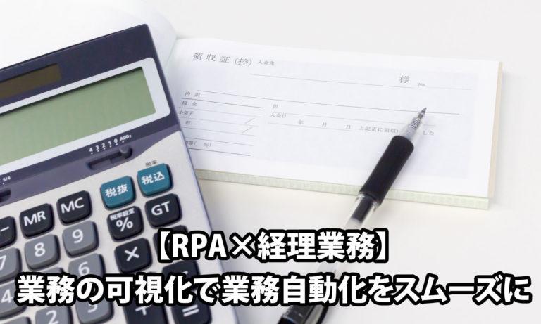【RPA×経理業務】業務の可視化で業務自動化をスムーズに