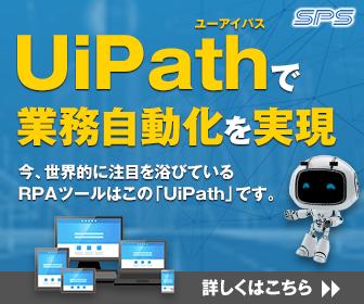 UiPathで業務自動化を実現