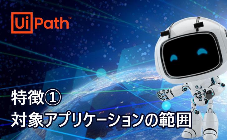 【UiPathの特徴】その1:対象アプリケーションの範囲