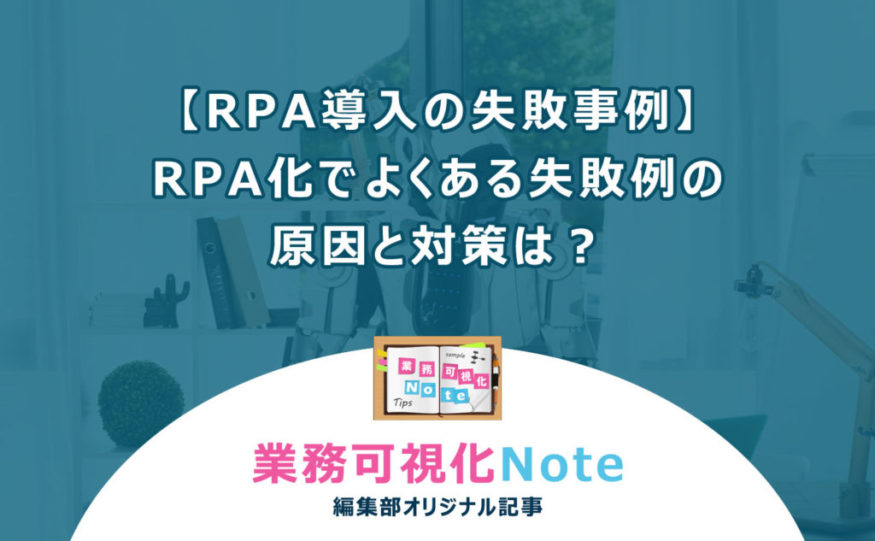 RPA導入 失敗事例