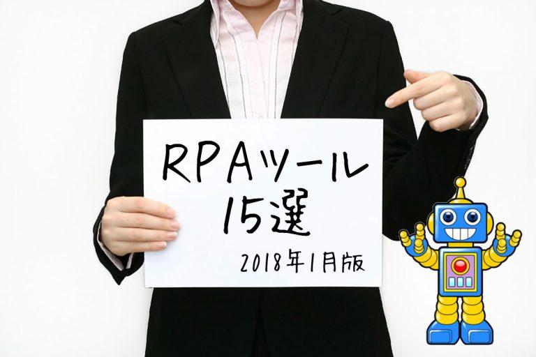 RPAツール15選