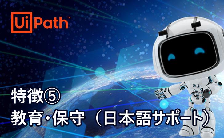 【UiPathの特徴】その5:教育・保守(日本語によるサポート)