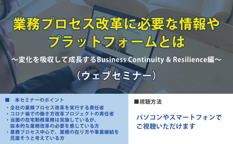 【無料セミナー】BC&Rウェビナー「業務プロセス改革に必要な情報や プラットフォームとは」(Webセミナー)