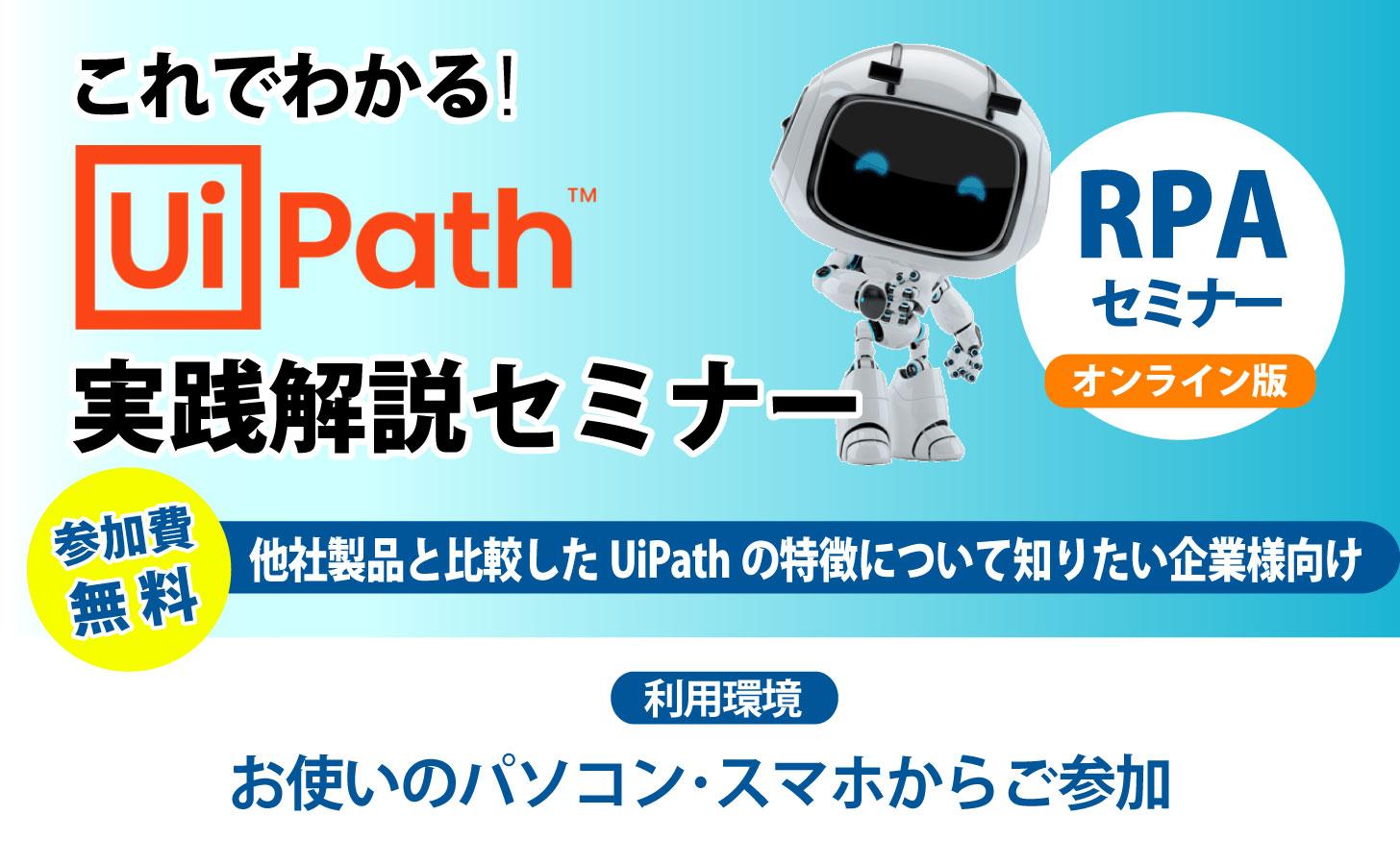 【無料セミナー】RPAツール「UiPath/ユーアイパス」実践解説セミナー(Webセミナー)