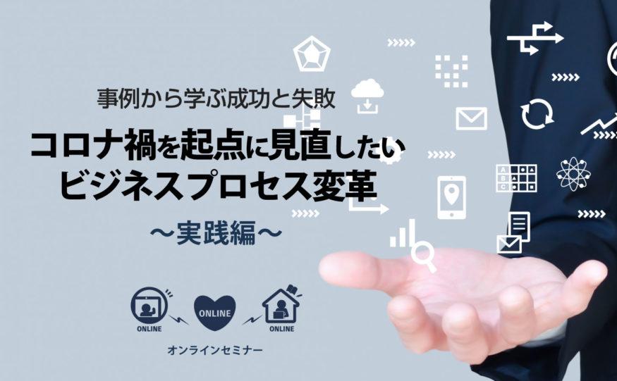 【無料セミナー】コロナ禍を起点に見直したいビジネスプロセス変革~実践編~(オンライン開催)