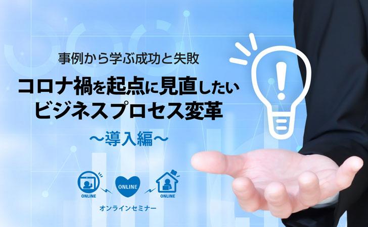 【無料セミナー】コロナ禍を起点に見直したいビジネスプロセス変革~導入編~(オンライン開催)