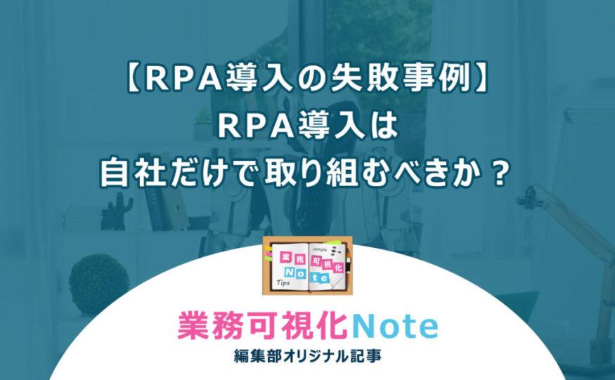 RPA導入失敗事例