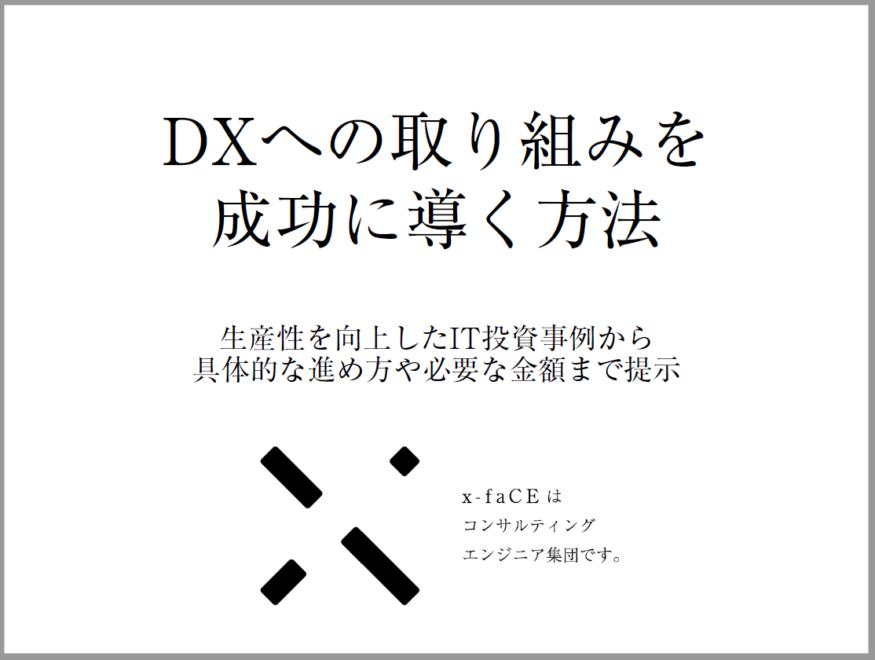 【無料ダウンロード】DXへの取り組みを成功に導く方法