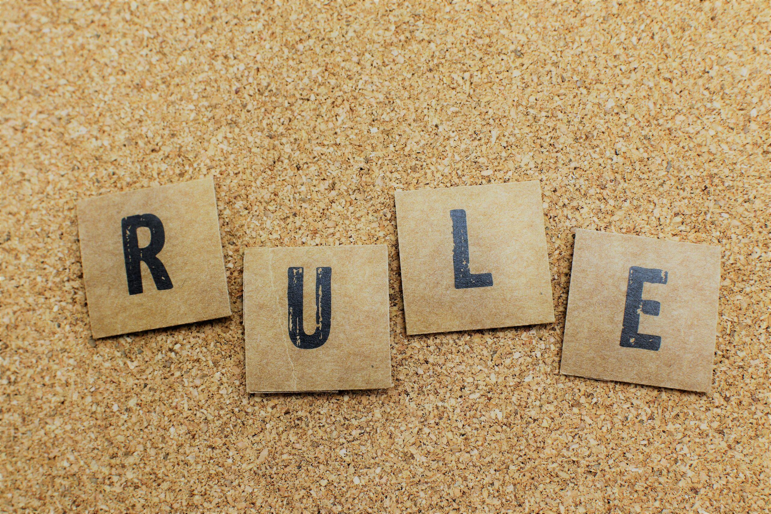 運用ルールの重要性