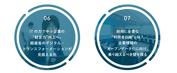 DX 経済産業省 7つの議題