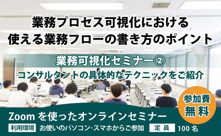 【無料セミナー】業務プロセス可視化における、使える業務フローの書き方解説セミナー(Webセミナー)