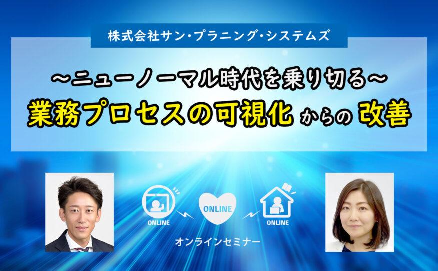 【無料セミナー】ニューノーマル時代を乗り切る業務プロセスの可視化からの改善(オンライン開催)