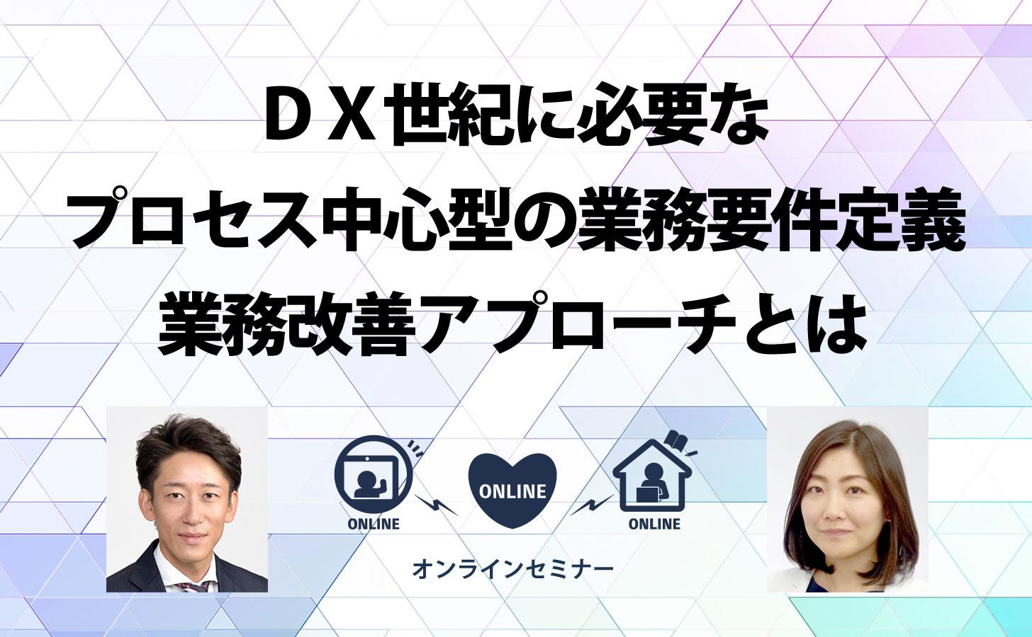 【無料セミナー】DX世紀に必要なプロセス中心型の業務要件定義、業務改善アプローチとは(オンライン開催)