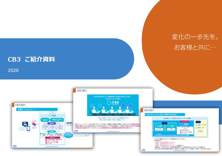 【無料ダウンロード】RPA(UiPath)×AIチャットボット「CB3」ソリューション資料
