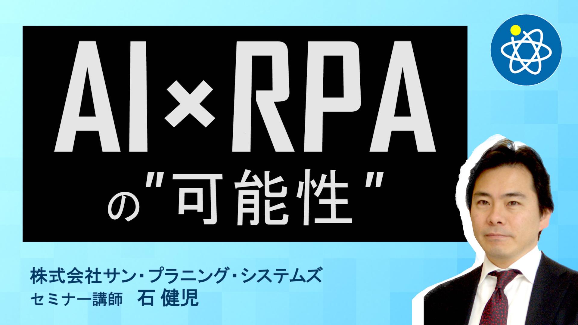 【90秒RPA】RPA×AIが拓く未来【UiPathセミナー講師が解説】