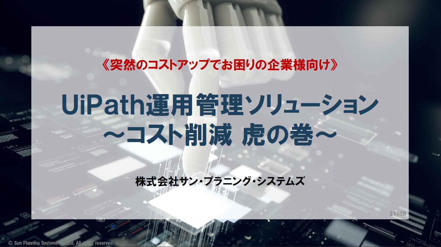 【資料ダウンロード】UiPath運用管理ソリューション-コスト削減虎の巻