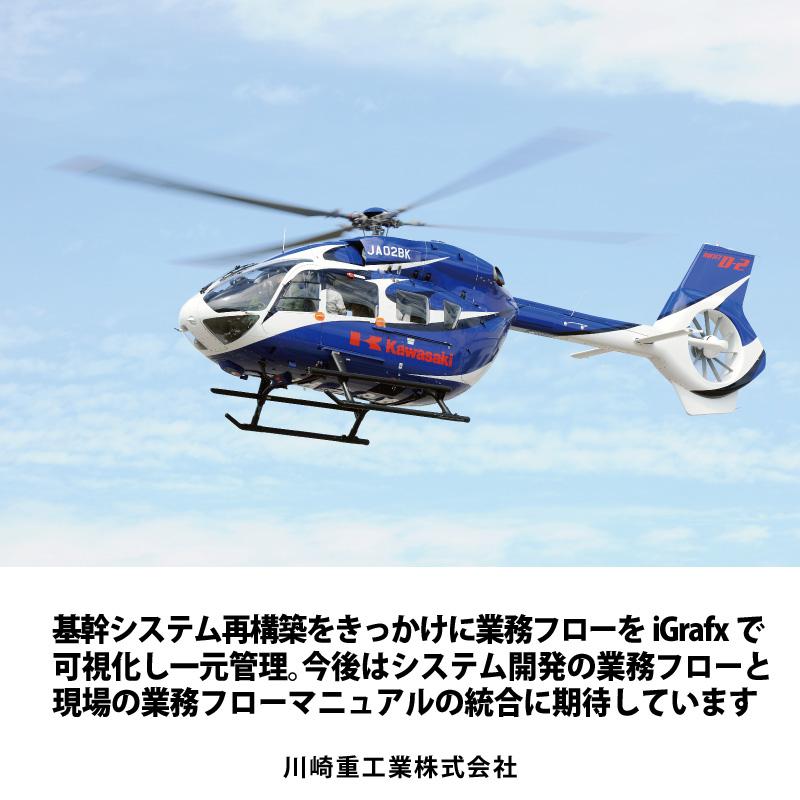 【事例ナビ】基幹システム再構築と業務フローマニュアルの統合 – 川崎重工業様