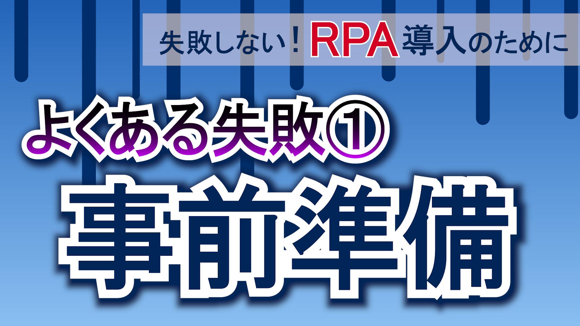 【90秒RPA】RPA化でよくある失敗① ~事前準備~【UiPathセミナー講師が解説】