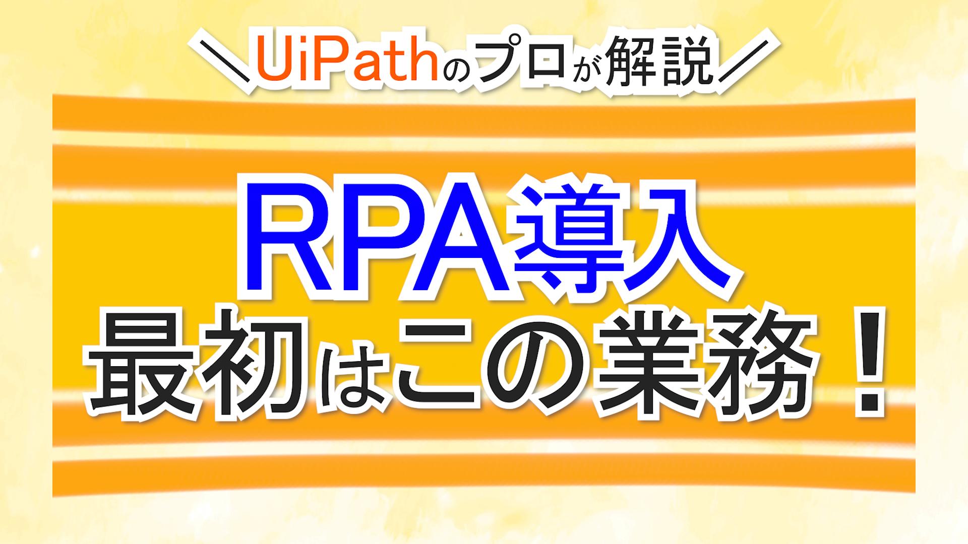 【90秒RPA】RPA導入に適した業務、優先させるべき業務とは【UiPathセミナー講師が解説】