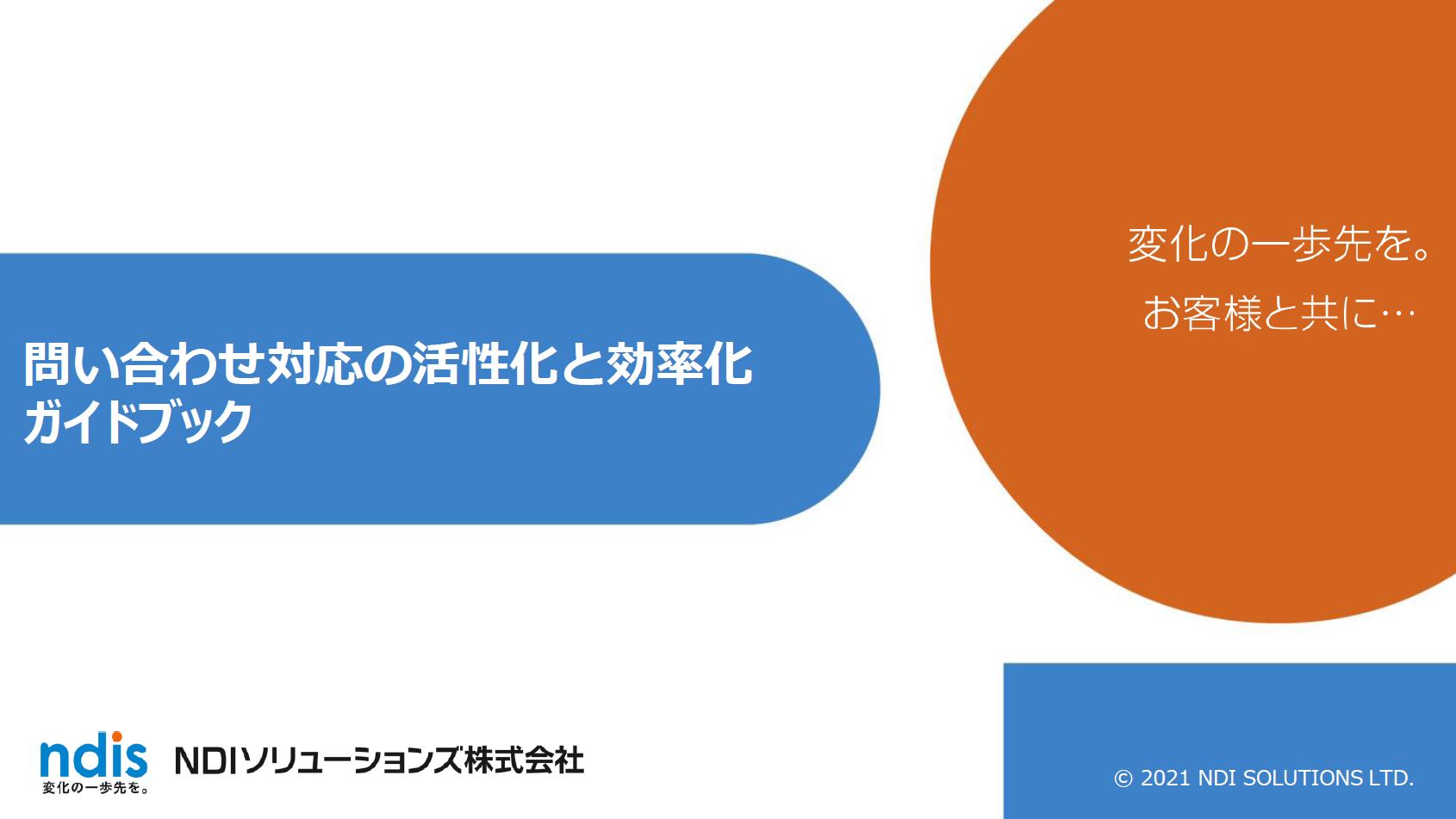【無料ダウンロード】問い合わせ対応の活性化と効率化ガイドブック