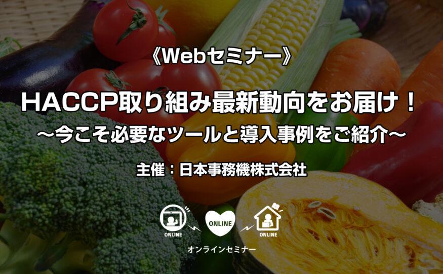 【無料セミナー】HACCP取り組み最新動向をお届け!WEBセミナー(オンライン開催)
