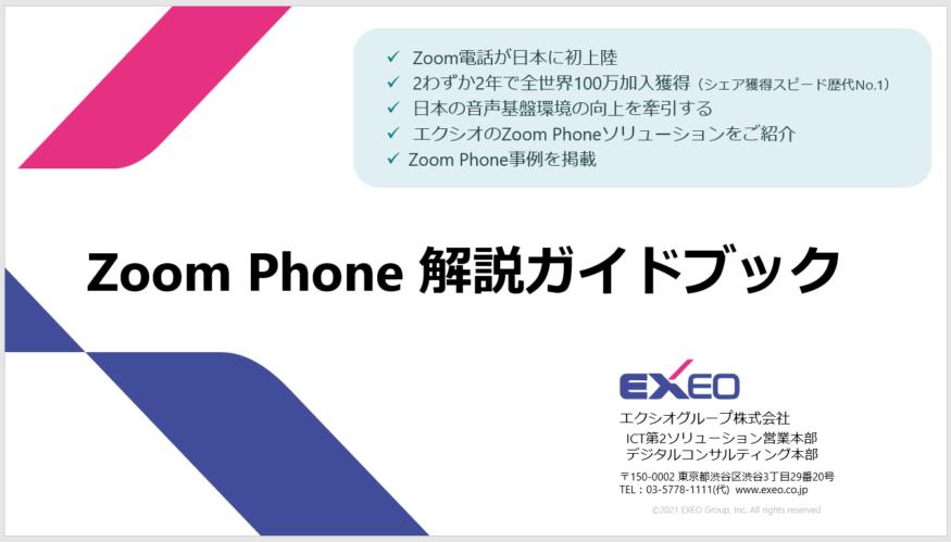 【資料ダウンロード】Zoom Phone 解説ガイドブック