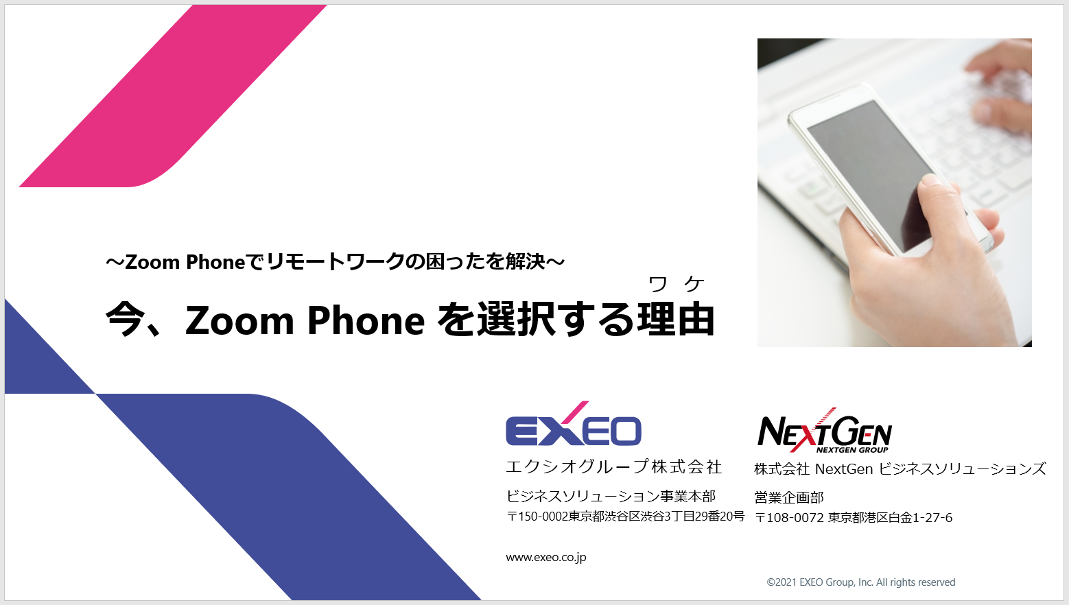【資料ダウンロード】今、Zoom Phone を選択する理由